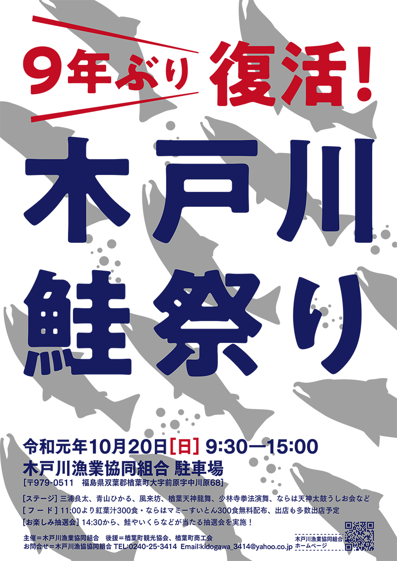 9年ぶり復活!木戸川鮭祭り @ 木戸川漁業協同組合 駐車場
