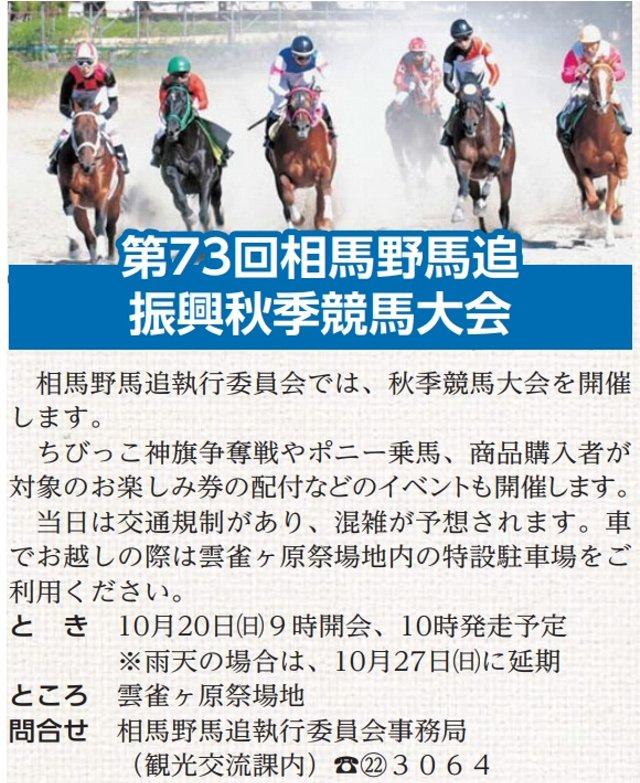 第73回 相馬野馬追振興秋季競馬大会 @ 雲雀ヶ原祭場地