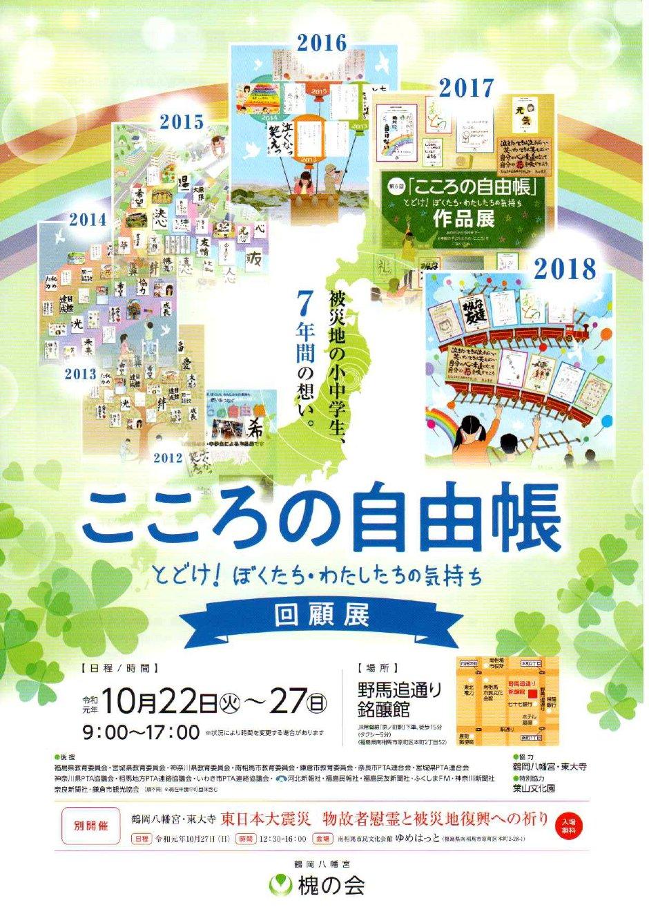 2019.10.22~27こころの自由帳 回顧展