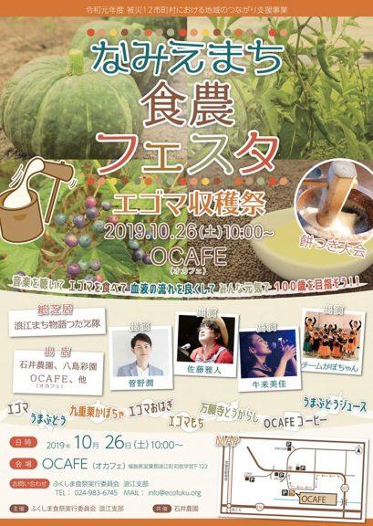 2019.10.26なみえまち食農フェスタ エゴマ収穫祭