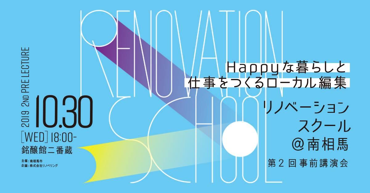 2019.10.30リノベーションスクール@南相馬 第2回事前講演会