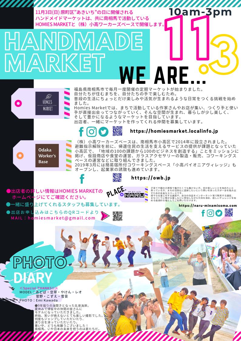 2019.11.3ハンドメイドマーケット -vol.7