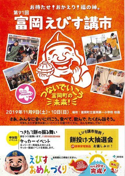 2019.11.9、10第91回 富岡えびす講市