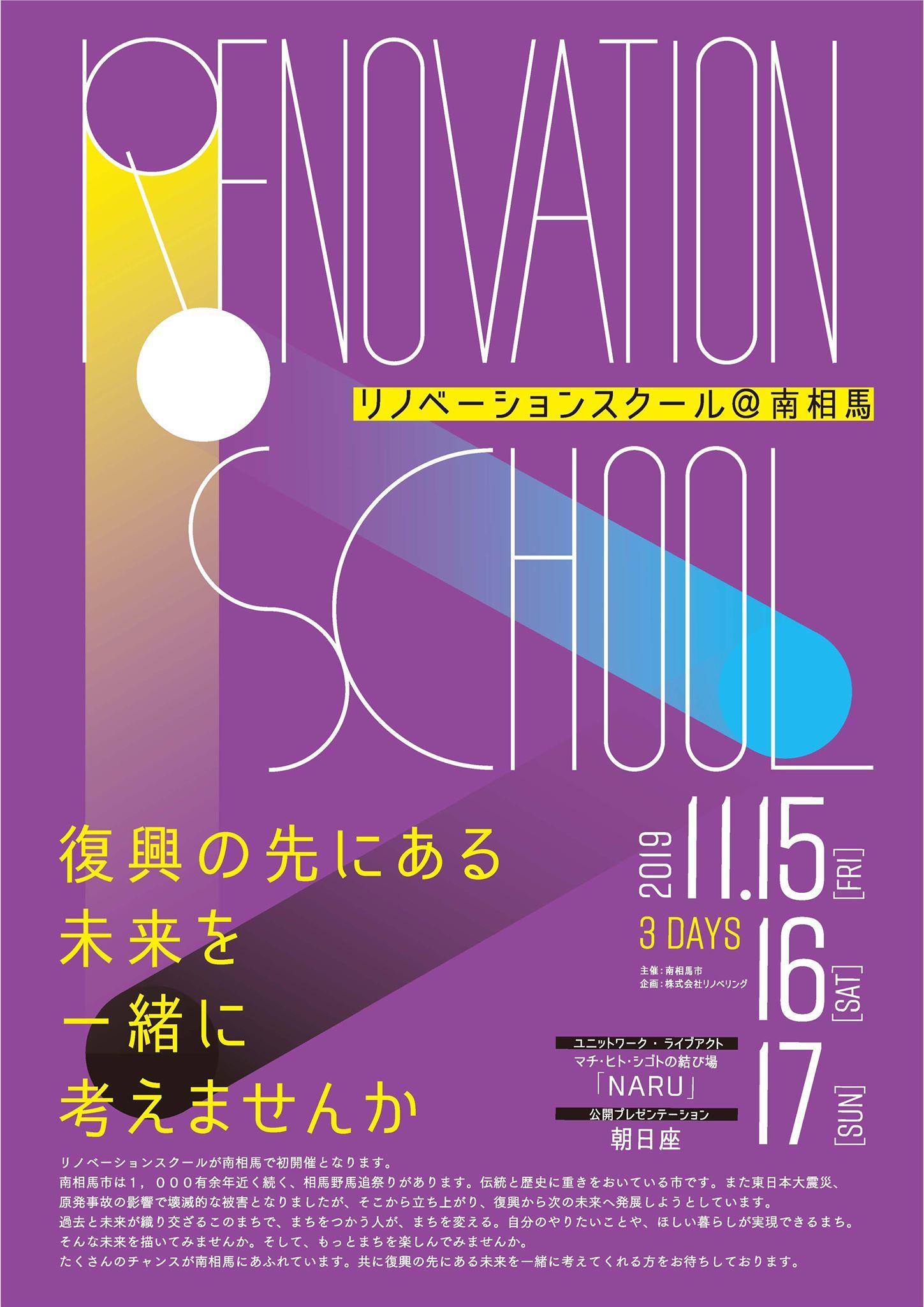 第1回リノベーションスクール@南相馬 @ マチ・ヒト・シゴトの結び場 NARU / 朝日座
