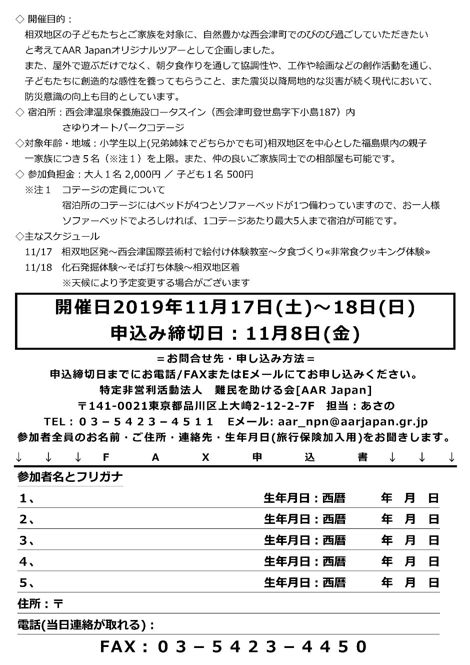 2019.11.16、17第28回 西会津ワクワク子ども塾