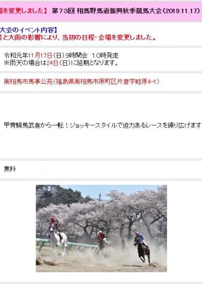 2019.11.17第73回 相馬野馬追振興秋季競馬大会