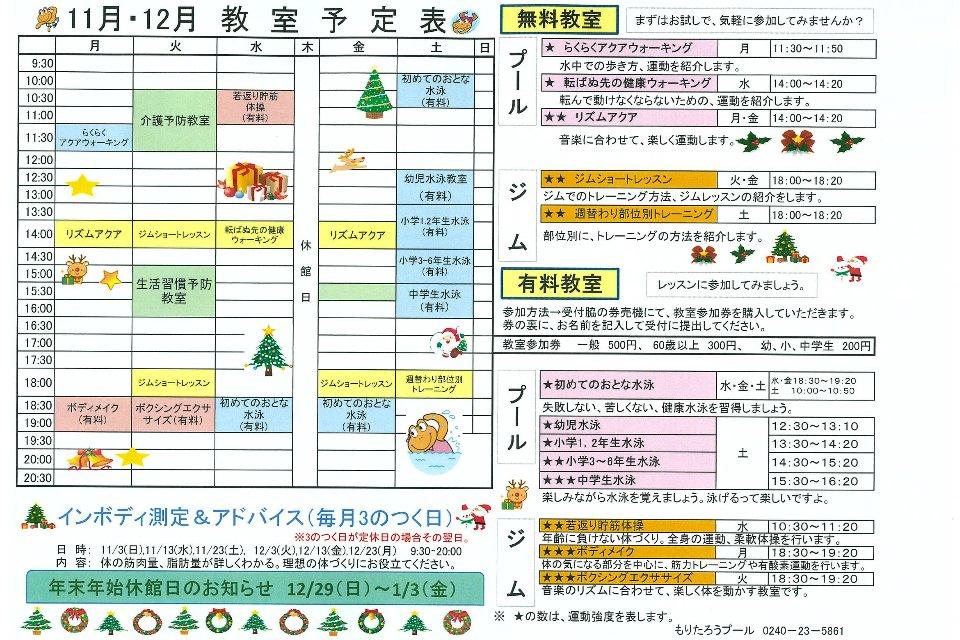 ジムショートレッスン・ボクシングエクササイズ(2019年11,12月) @ 川内村室内型村民プール(もりたろうプール)