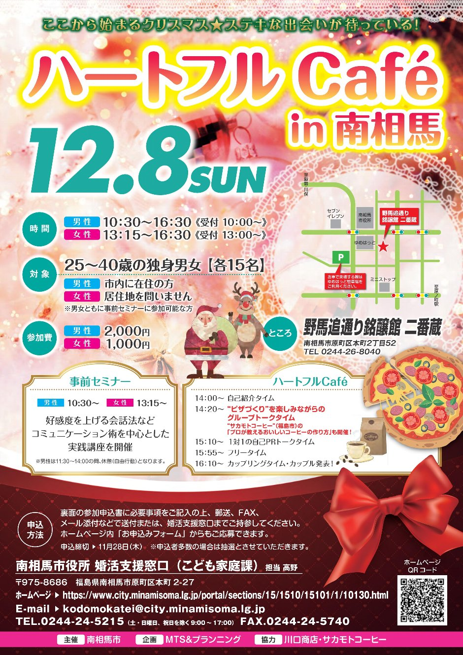 2019.12.8ハートフルCafe in南相馬