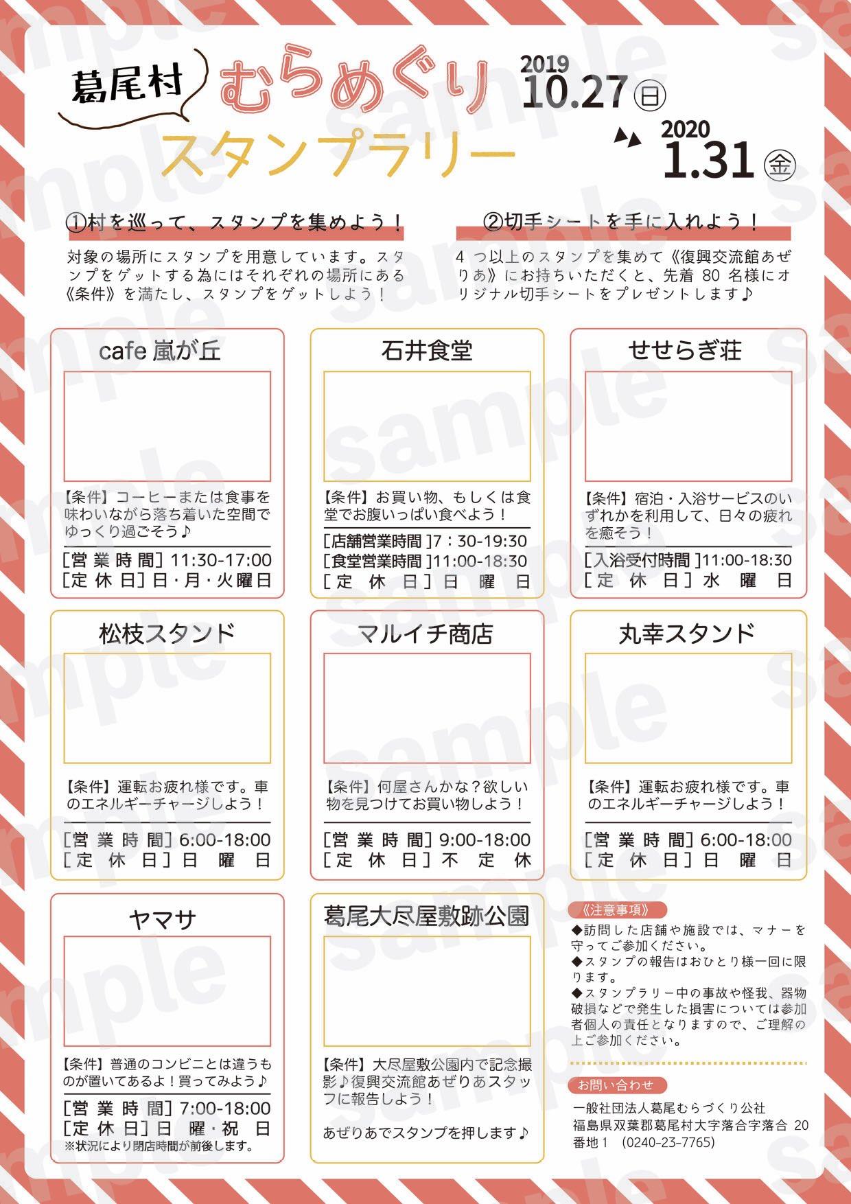 2019.10.27~2020.1.31葛尾村むらめぐりスタンプラリー