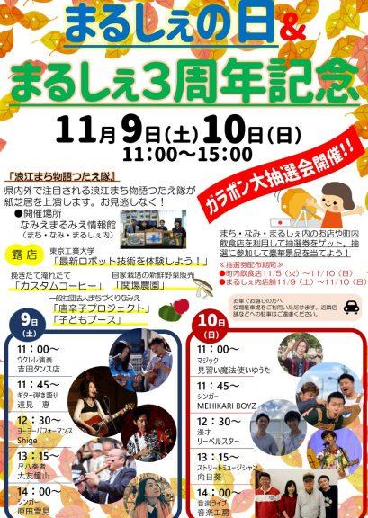 2019.11.9、10【浪江町】「まるしぇの日&まち・なみ・まるしぇ3周年記念」
