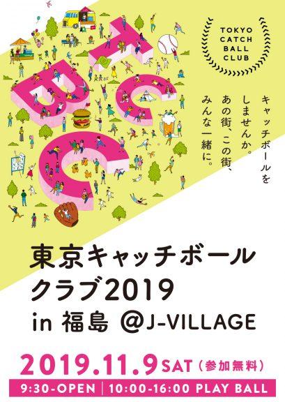 2019.11.9TOKYO CATCH BALL CLUB in FUKUSHIMA