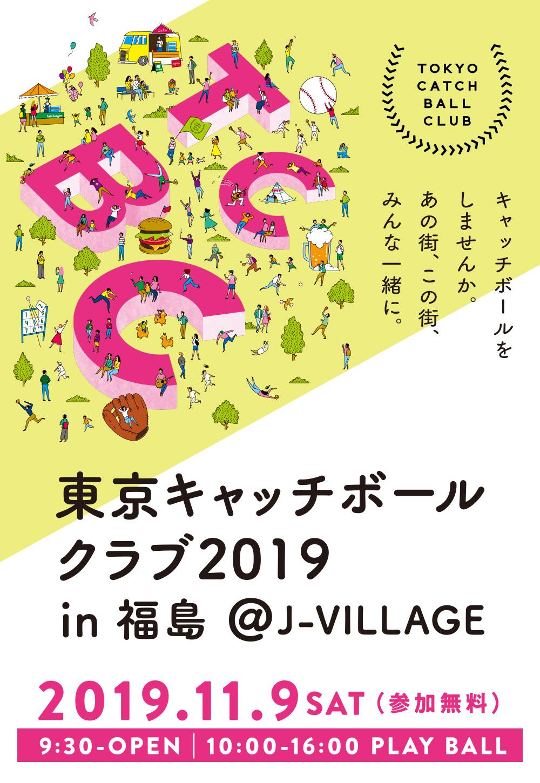 TOKYO CATCH BALL CLUB in FUKUSHIMA @ Jヴィレッジ