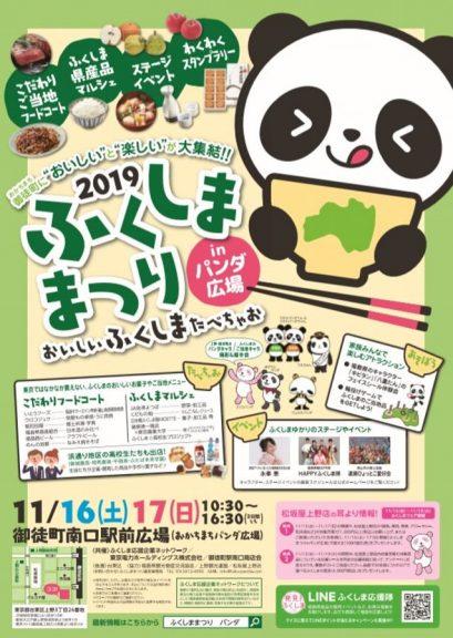 2019.11.16、17ふくしままつりinパンダ広場