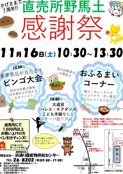 2019.11.16直売所野馬土感謝祭