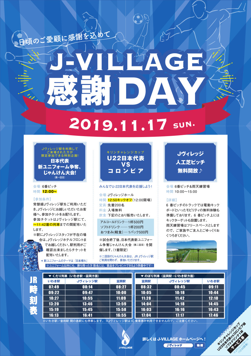 2019.11.17J-VILLAGE感謝DAY