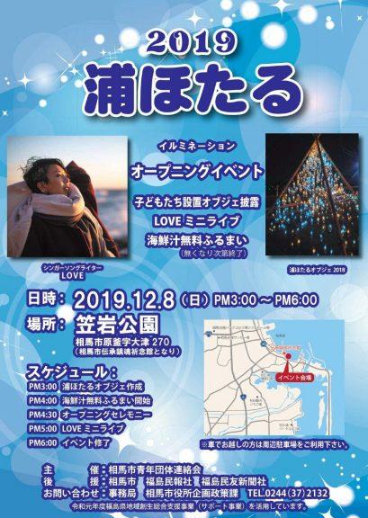 2019.12.8 浦ほたる イルミネーション オープニングイベント