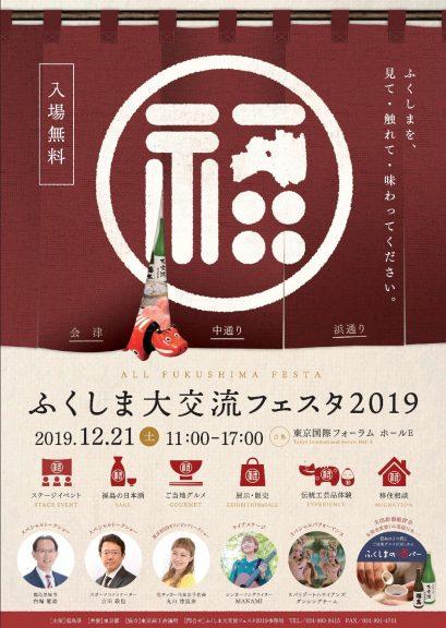 2019.12.21ふくしま大交流フェスタ2019
