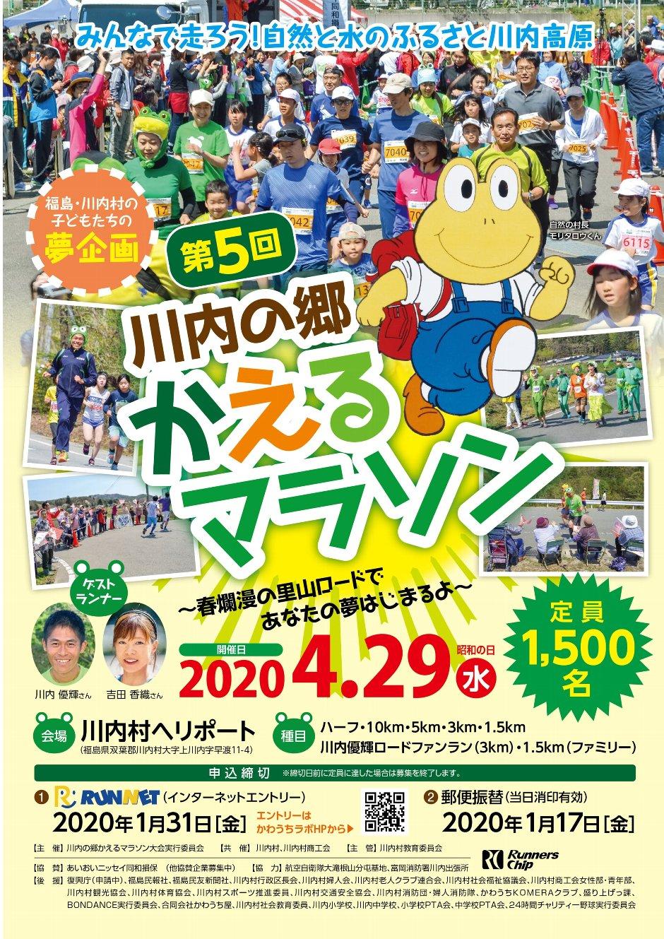 2020.4.29第5回 川内の郷 かえるマラソン