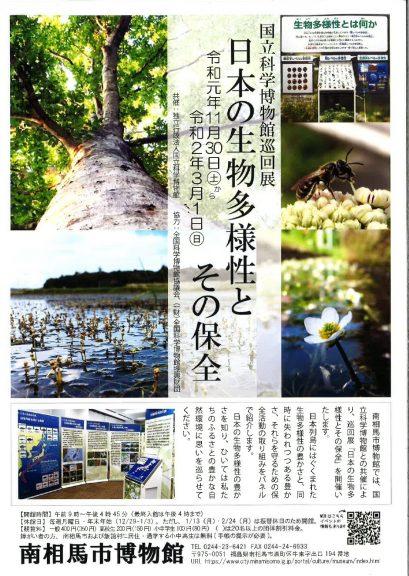 2019.11.30~2020.3.1国立科学博物館巡回展「日本の生物多様性とその保全」