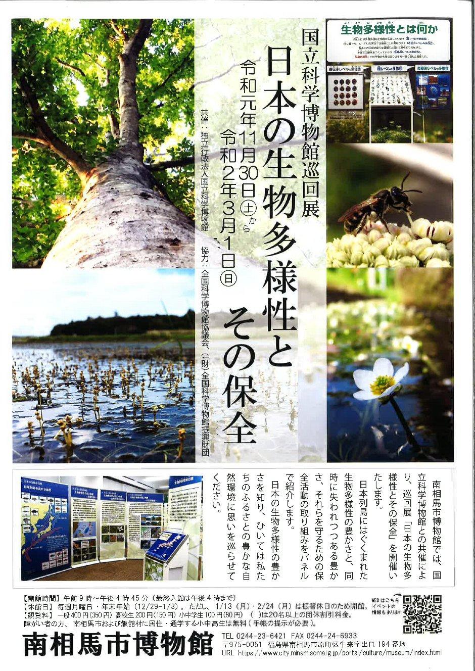 (2020/3/1まで)国立科学博物館巡回展「日本の生物多様性とその保全」 @ 南相馬市博物館