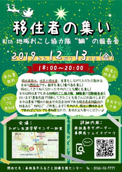 2019.12.13移住者の集いwith地域おこし協力隊「綱さん」報告会