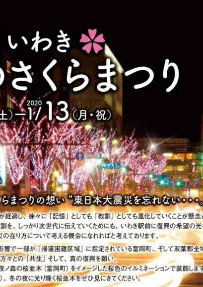 2019.12.14~2020.1.13第8回いわき光の桜まつり