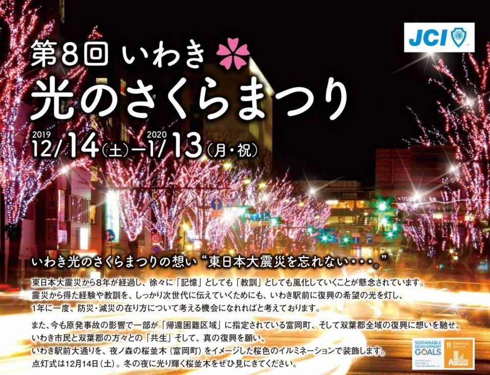 (2020.1.13まで)第8回いわき光の桜まつり @ JRいわき駅前大通り