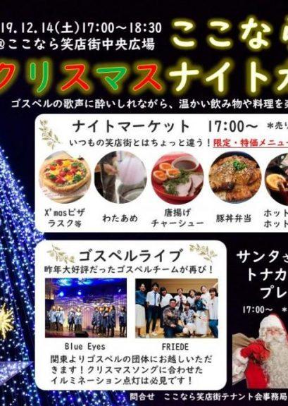 2019.12.14ここなら笑店街クリスマスナイトガーデン