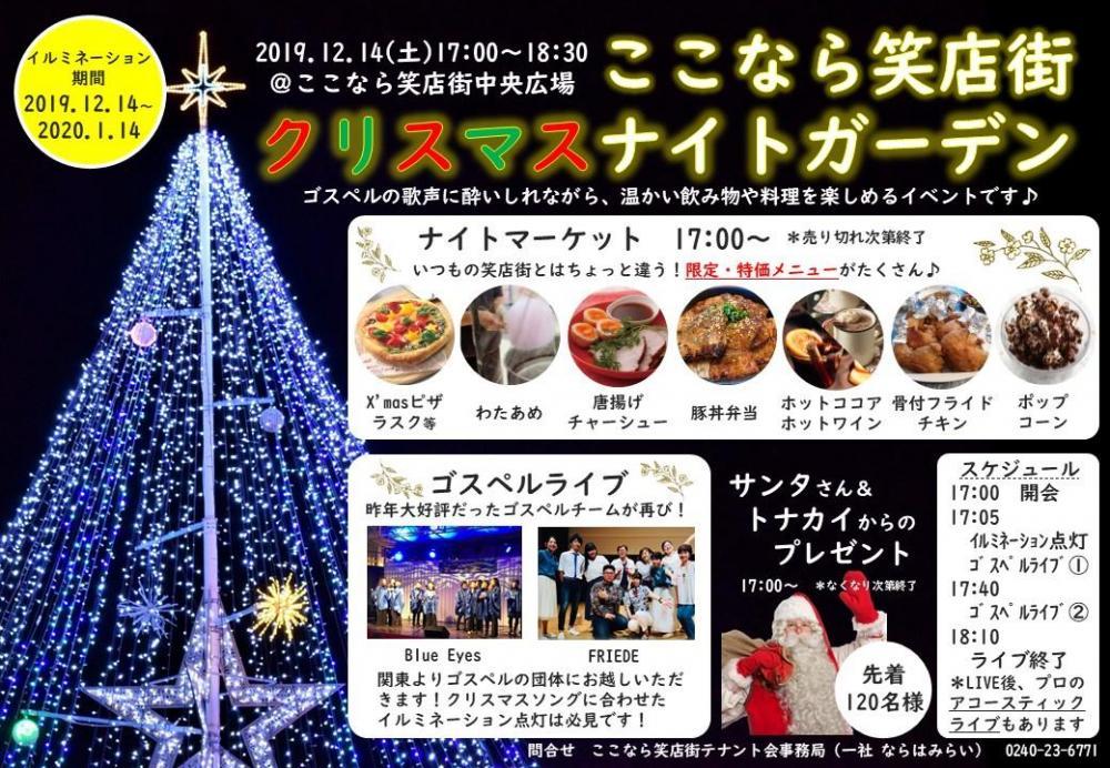 ここなら笑店街クリスマスナイトガーデン @ ここなら笑店街 中央広場
