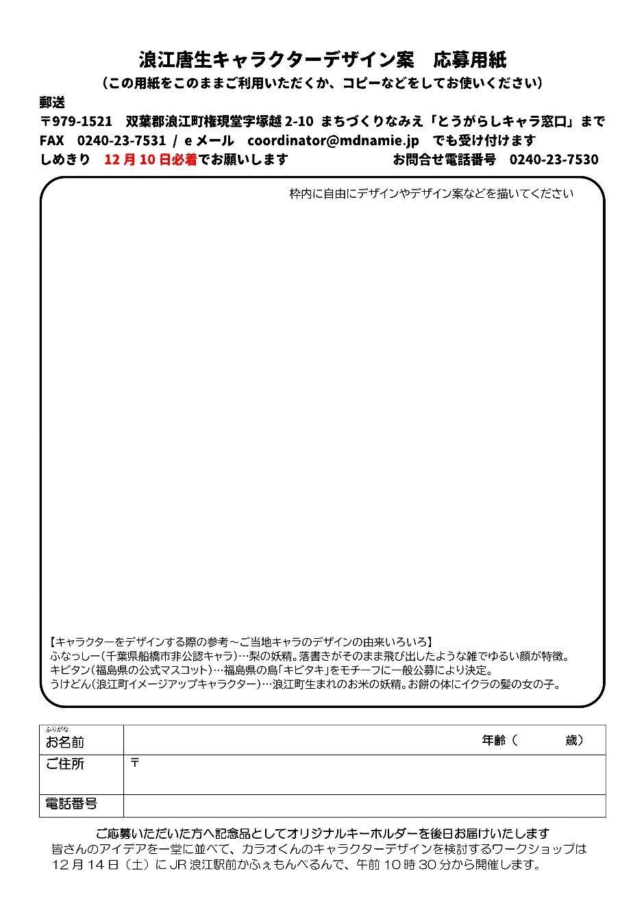 201911なみえとうがらしプロジェクト新聞