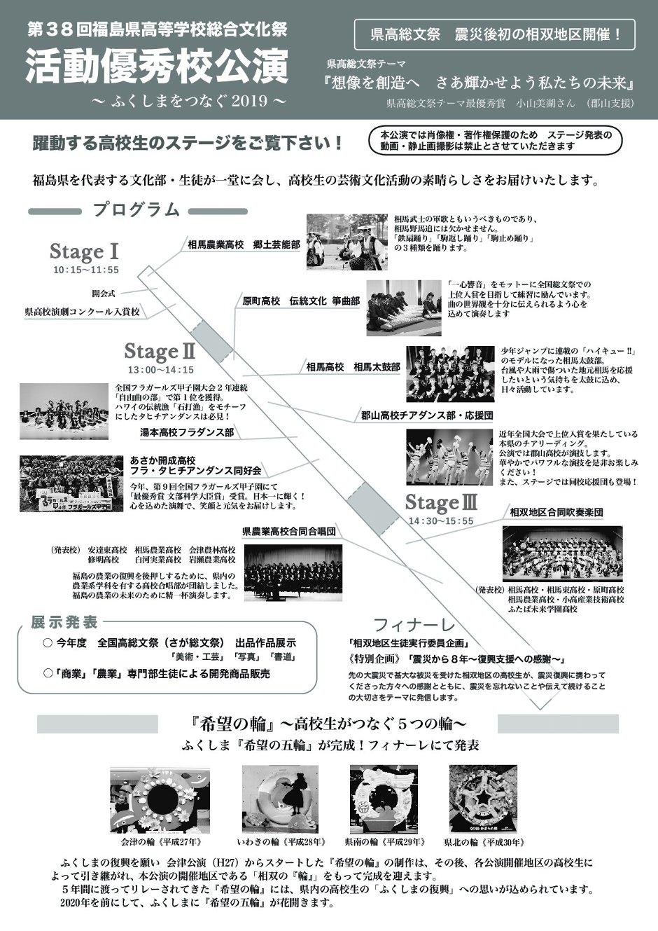 2019.12.15第38回福島県高等学校総合文化祭活動優秀校公演