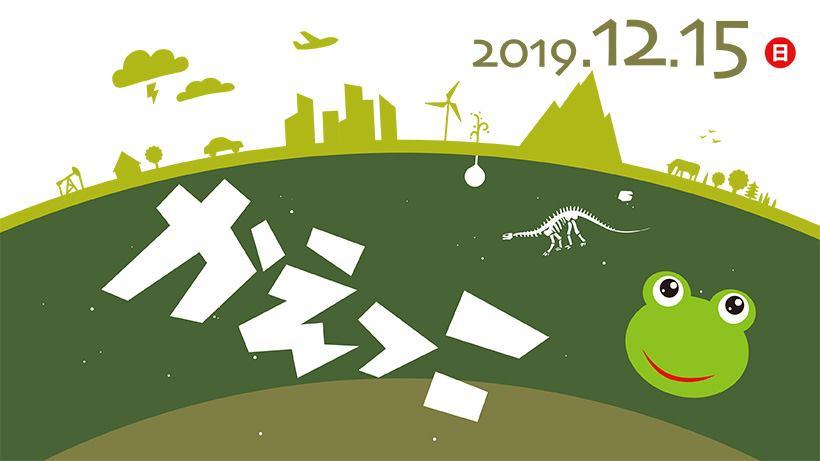2019.12.15かえっこ×コソダテ