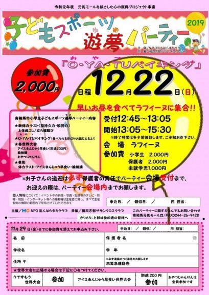 2019.12.22子どもスポーツ遊夢パーティ2019