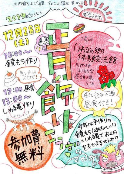 2019.12.28川内村いわなの郷 正月飾りこうざ