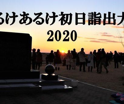2020.1.1あるけあるけ初日詣大会