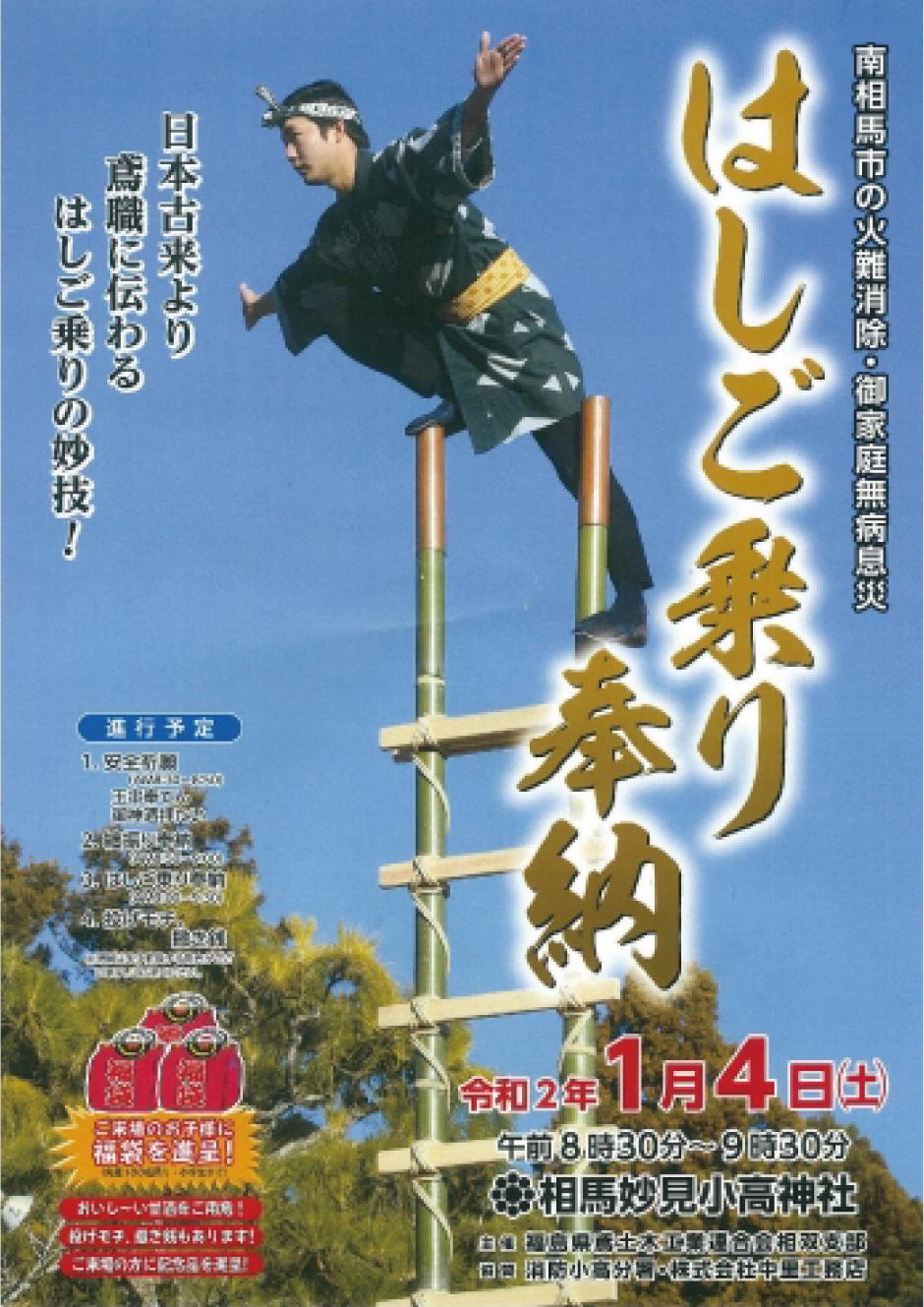 2020相馬妙見小高神社はしご乗り奉納 @ 相馬妙見小高神社