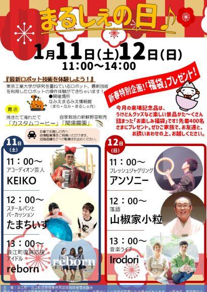 2020.1.11、12【浪江町】「まるしぇの日