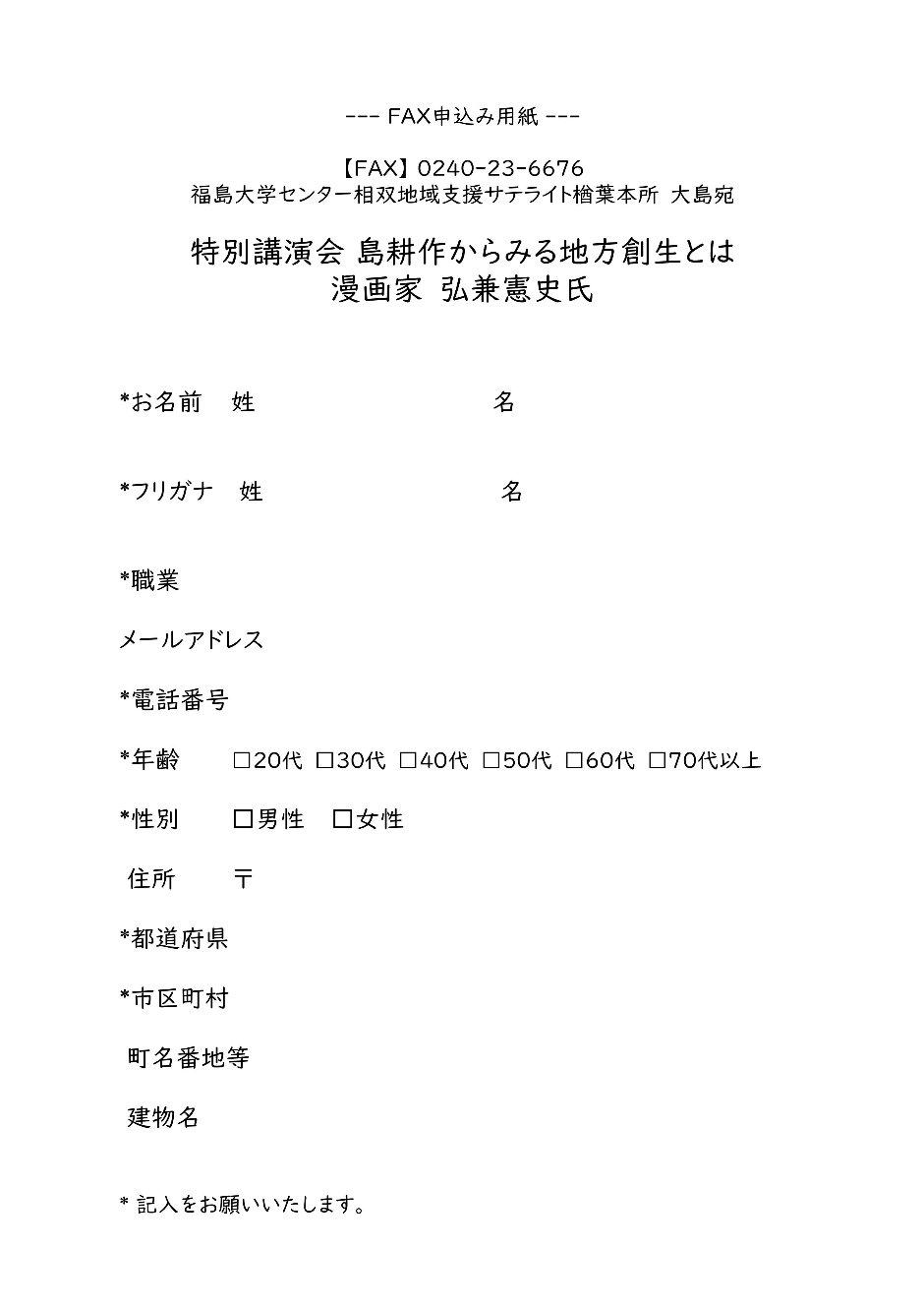 2020.1.19「島耕作からみる地方創生とは」弘兼憲史氏講演会