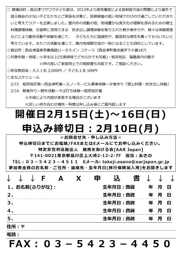 第29回 西会津ワクワク子ども塾