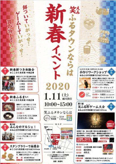 2020.1.11笑ふるタウンならは新春イベント2020