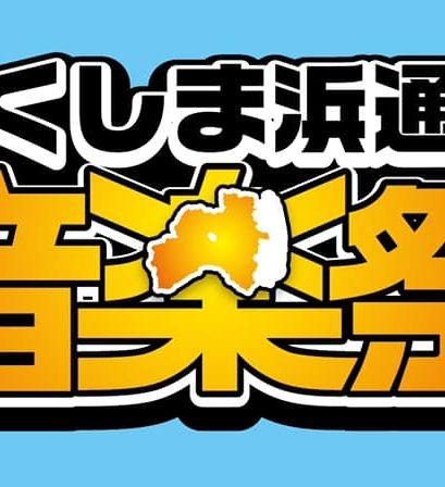 2020.1.19ふくしま浜通り音楽祭