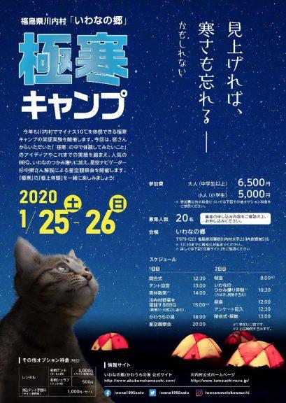 2020.1.25、26福島県川内村「いわなの郷」極寒キャンプ