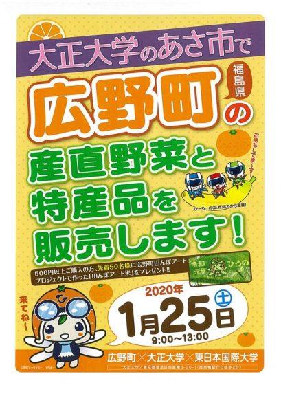 2020.1.25大正大学のあさ市で広野町の産直野菜と特産品を販売します!