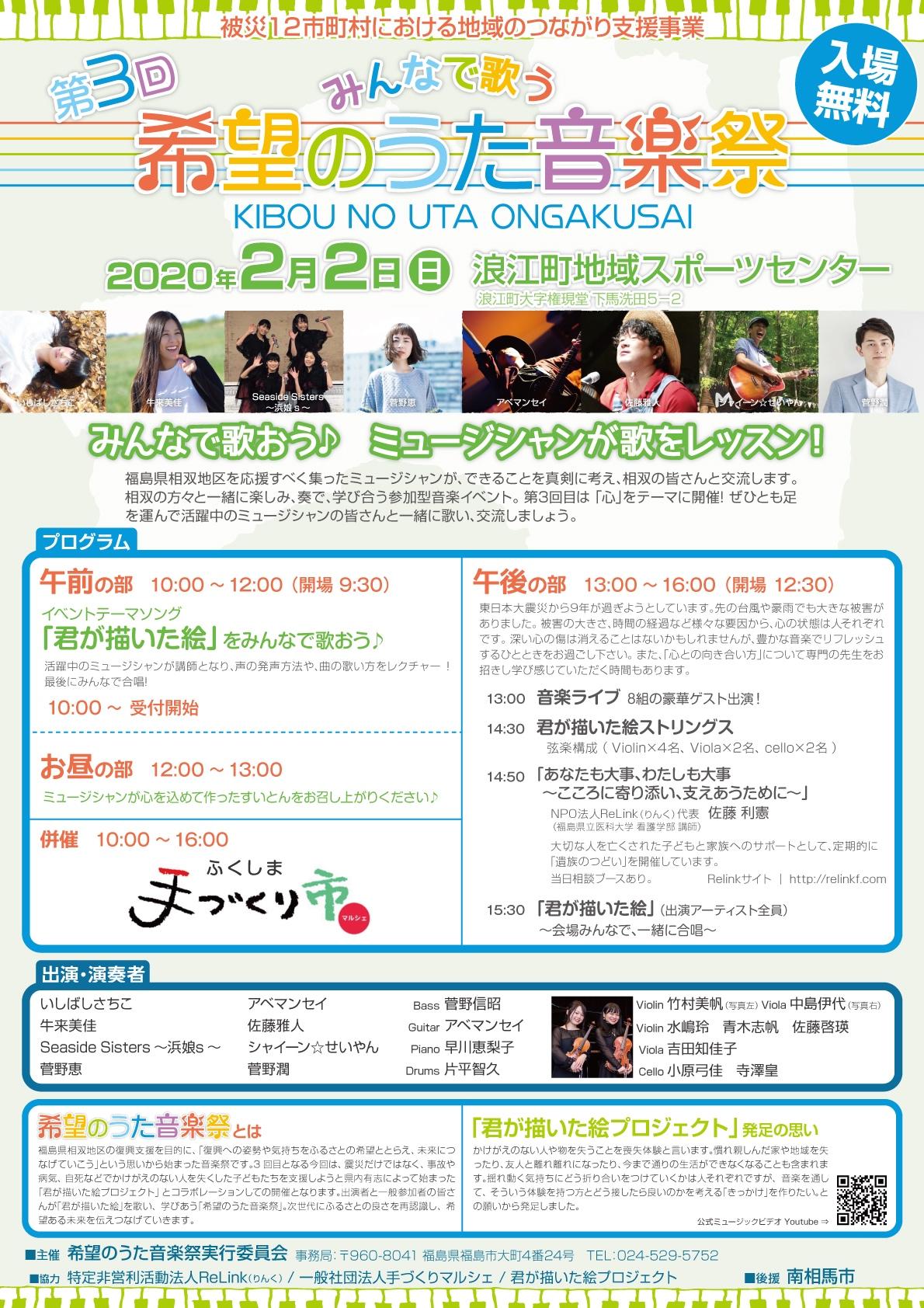 第3回 みんなで歌う 希望のうた音楽祭 @ 浪江町地域スポーツセンター