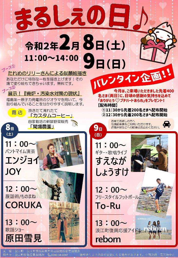 2020.2.8、9【浪江町】「まるしぇの日