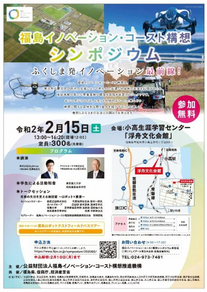 2020.2.15ふくしま発イノベーション最前線!