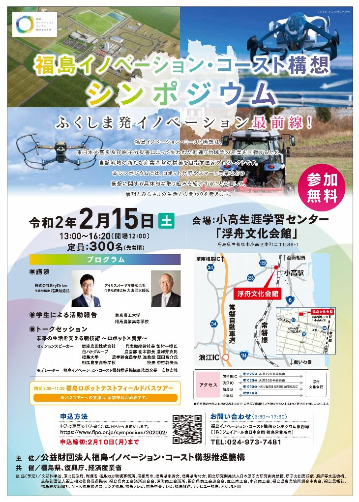 ふくしま発イノベーション最前線! @ 小高生涯学習センター 浮舟文化会館
