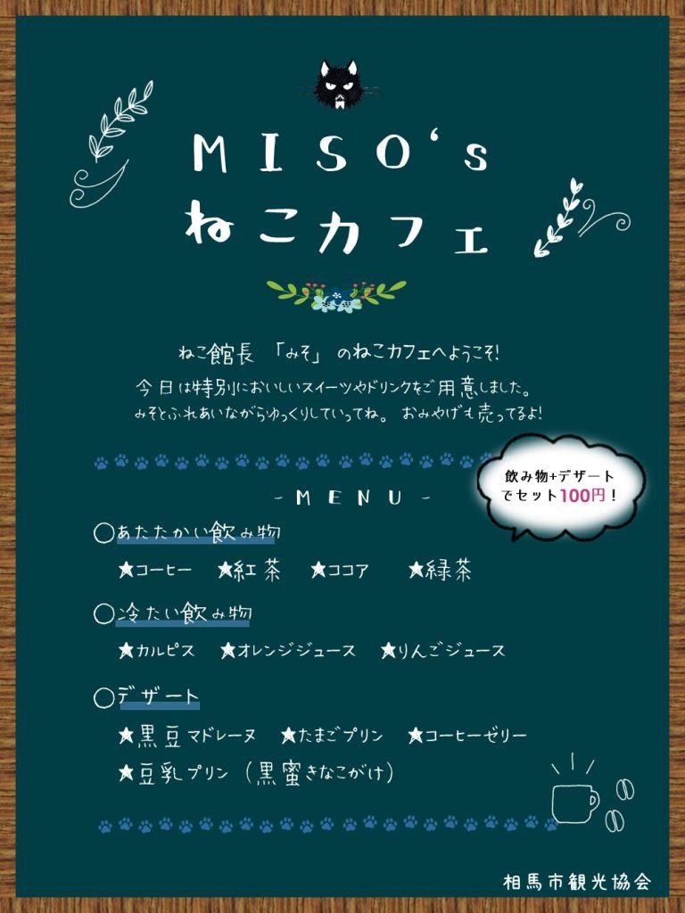 2020.2.22、23MISO'sねこカフェ