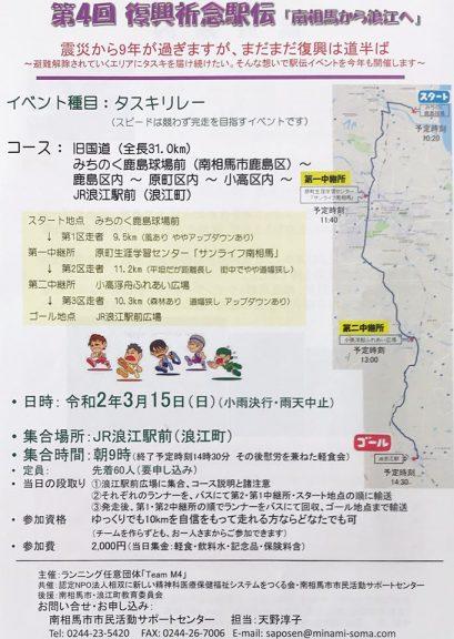 2020.3.15第4回 復興祈念駅伝「南相馬から浪江へ」