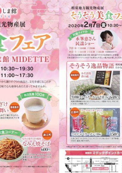 2020.2.7、8相双地方観光物産展そうそう美食フェアin日本橋ふくしま館MIDETTE